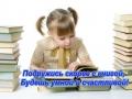 """""""Подружись скорее с книгой, будешь умной и счастливой!"""""""