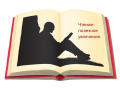 """""""Чтение - полезное увлечение"""""""