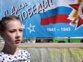 «Катюша». Автор: Панфилова Анастасия (Омск). 9 мая в Омске.