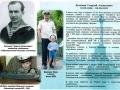 Кузьмин Георгий Алексеевич
