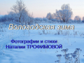 """""""Вологодская зима"""""""