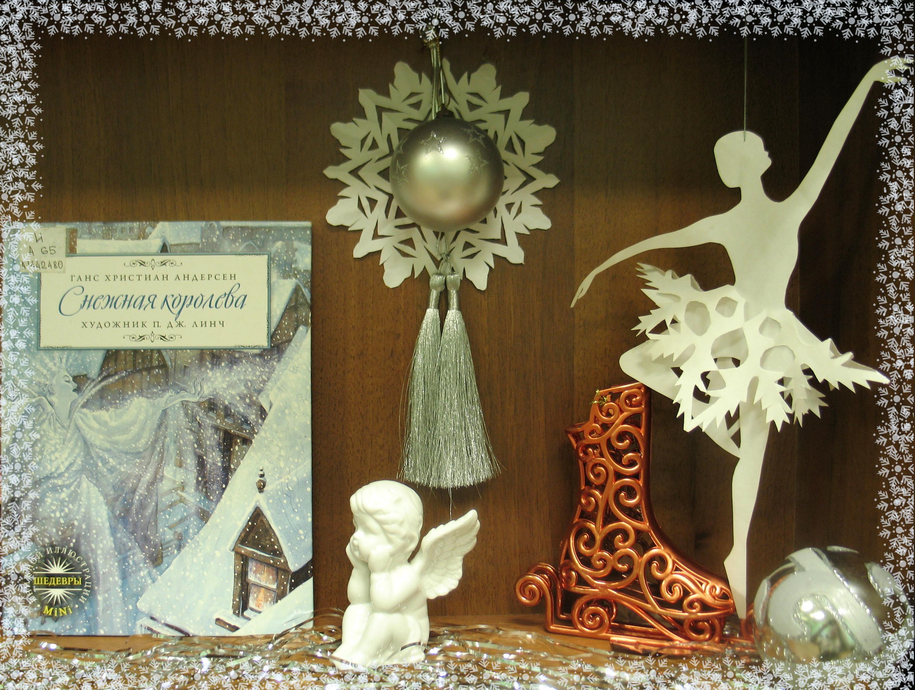 Библиотека зимних чудес 5