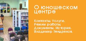 О нашей библиотеке