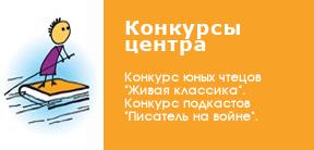 Конкурсы библиотеки