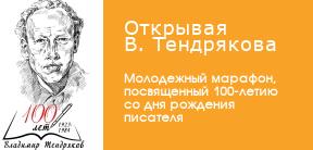 Владимир Тендряков: перезагрузка