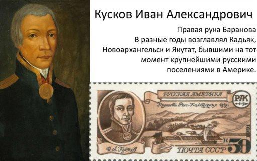 Викторина «Открывая Русскую Америку»