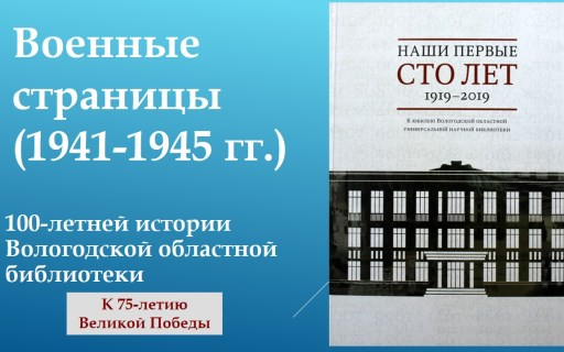 Вологодская областная библиотека в годы войны