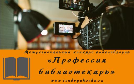 «Профессия библиотекарь»