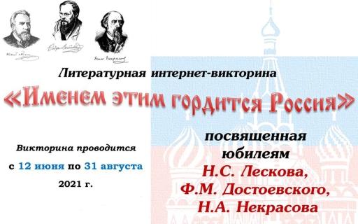 Викторина «Именем этим гордится Россия»