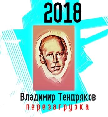«Владимир Тендряков-2018: перезагрузка»