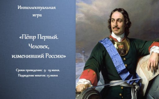 Интеллектуальная игра  «Пётр Первый. Человек, изменивший Россию»