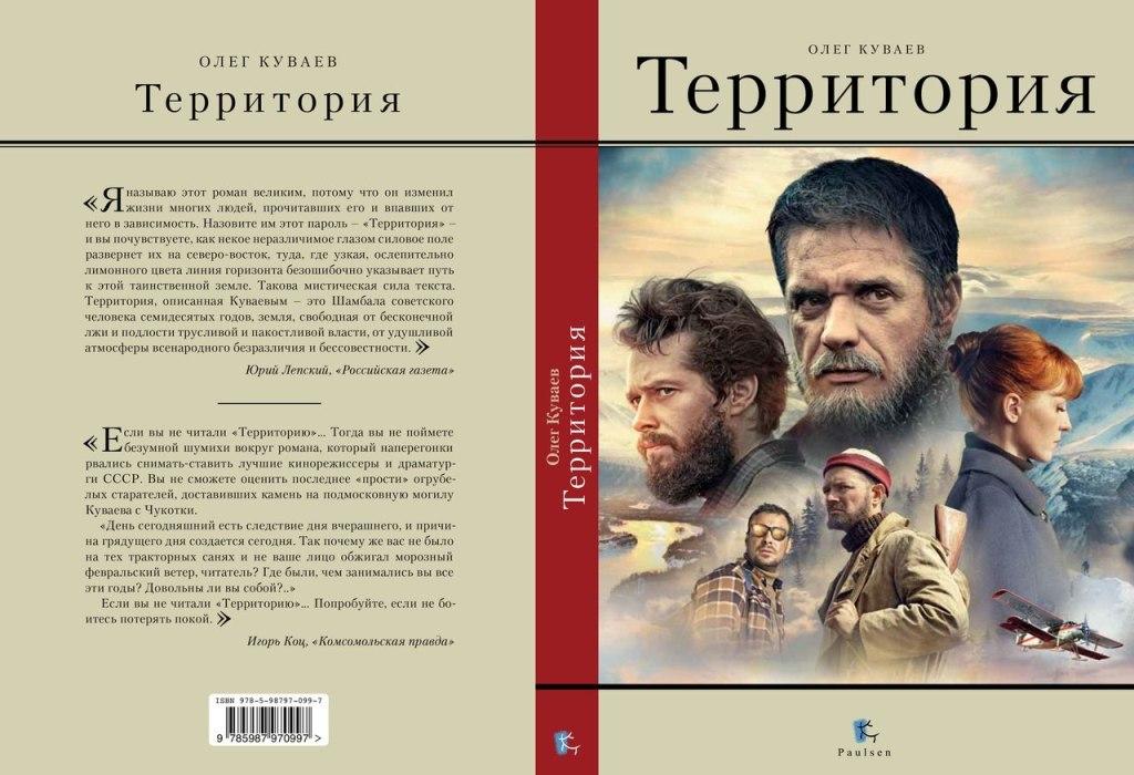 territoria_kniga