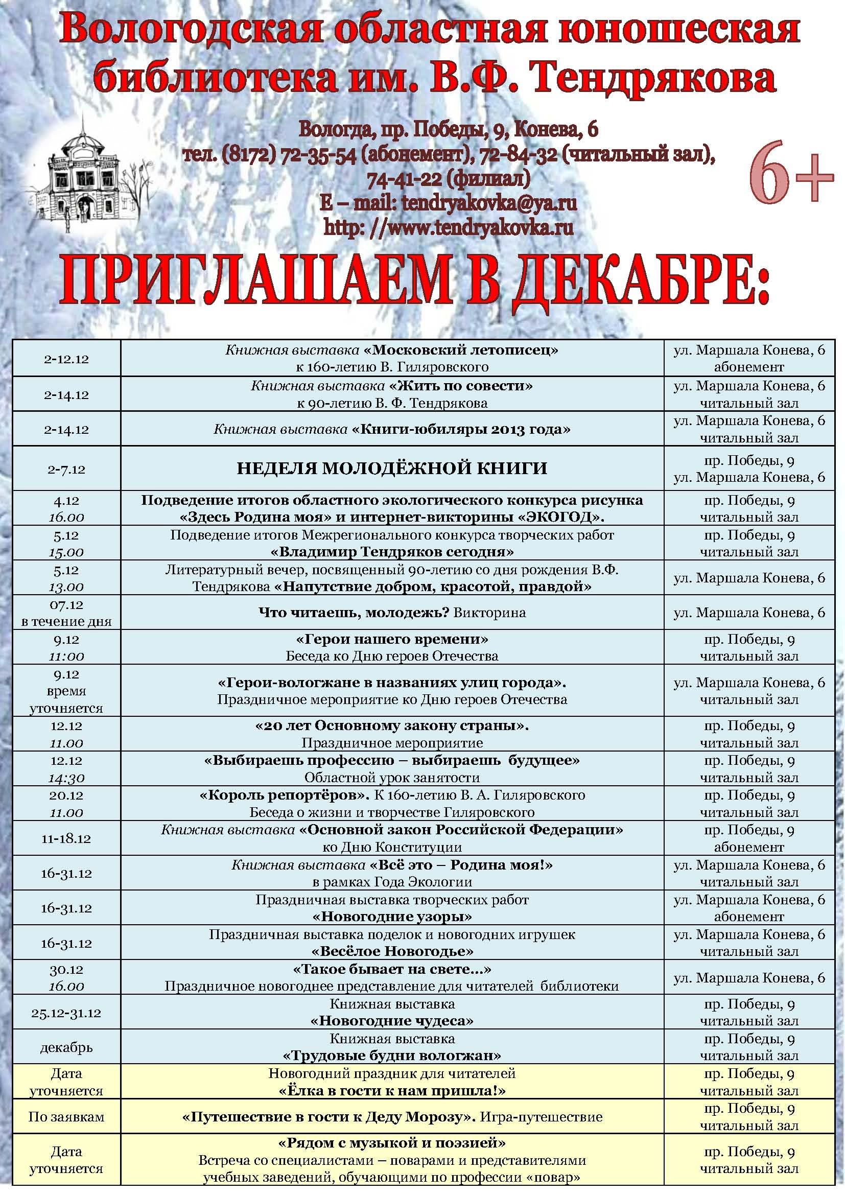dekabr_plan