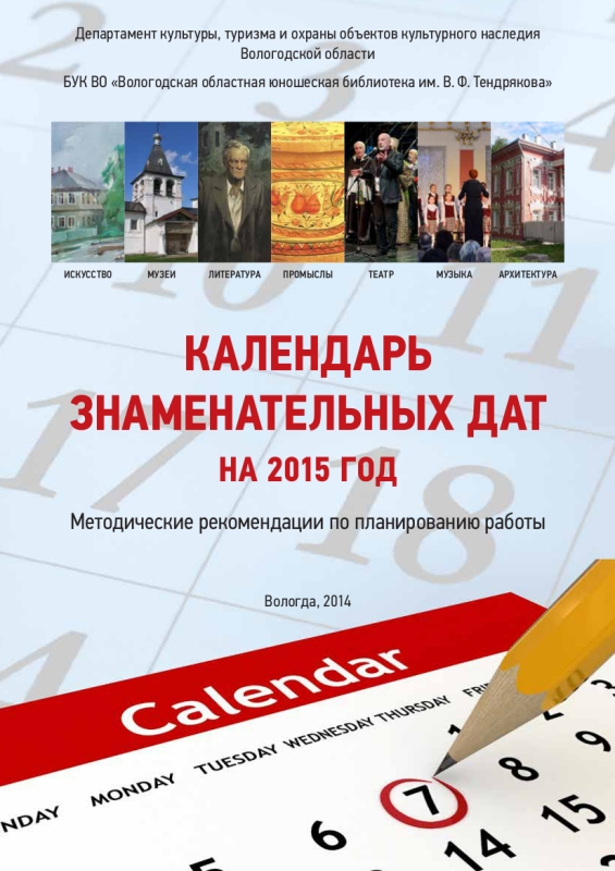 kalendar2015_