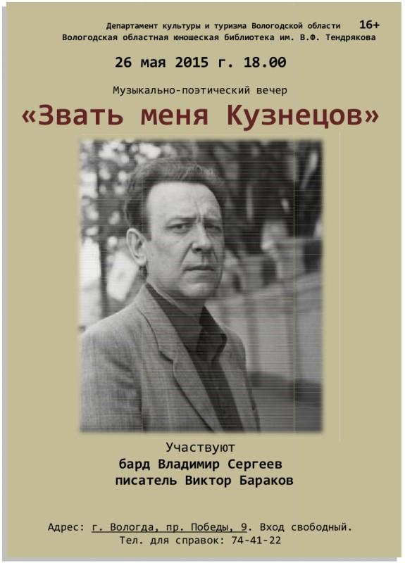 Афиша_Кузнецов