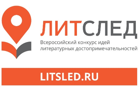 lit_sled