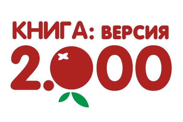 kniga2000