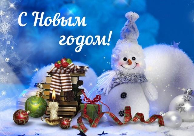 С Новым годом!_