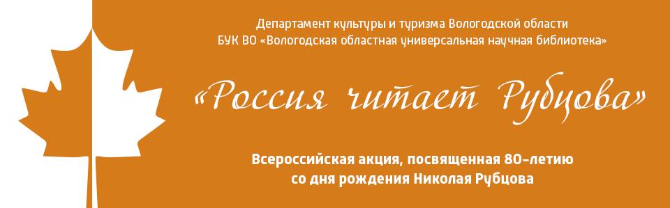 Россия читает Рубцова