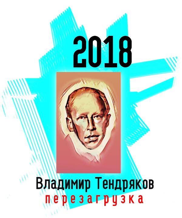 Владимир Тендряков-2018: перезагрузка
