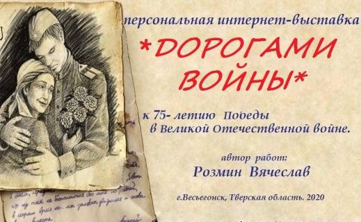 Выставка  графики Вячеслава Розмина