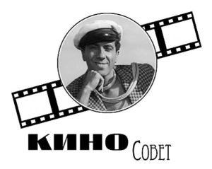 КиноСовет